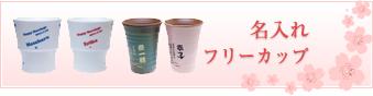 名入れフリーカップ